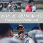 2018-20シーズン奥村HCより皆様へ
