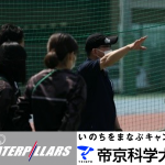 産学連携プロジェクト始動! 帝京科学大学とスポーツ医科学分野でパートナシップを締結
